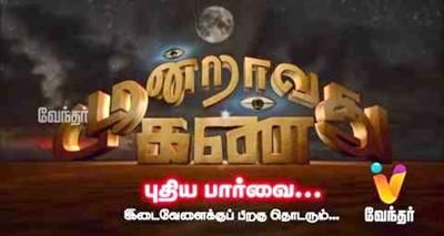 Moondravathu Kan 07-11-2018 Vendhar TV