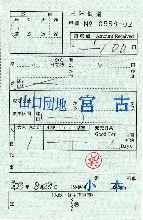 三陸鉄道 小本駅 出札補充券 表