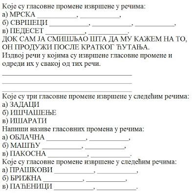 testovi iz srpskog jezika i kontrolni zadaci iz srpskog jezika za
