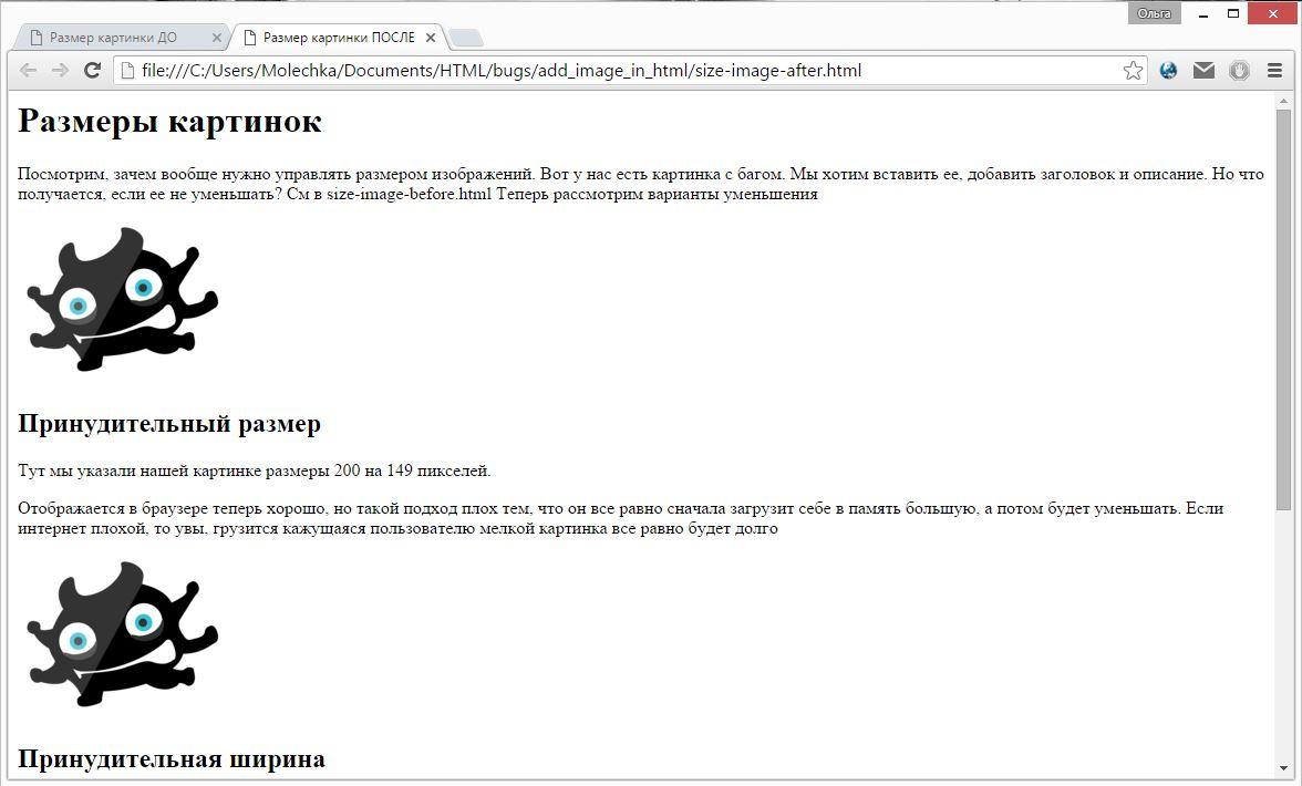 как указать размер картинки в html