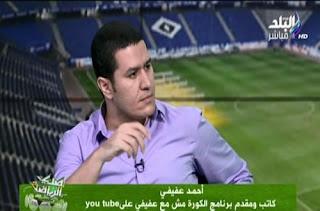 أحمد عفيفي الإعلامي الرياضي