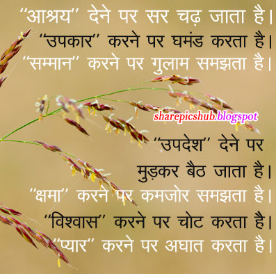 Aadmi Hindi Quotes With Images | Wise Facebook Sharing ...