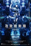 Ghost in the Shell – The New Movie
