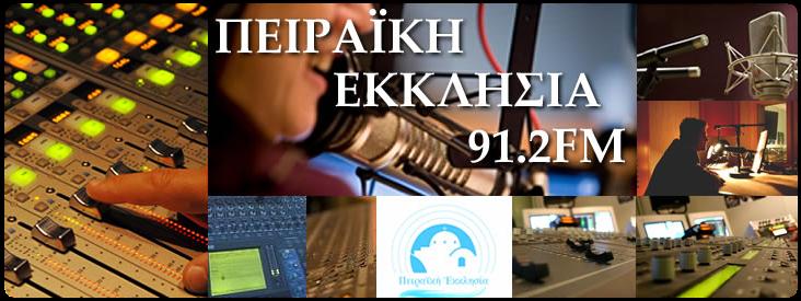 Το Ραδιόφωνο της Πειραϊκής Εκκλησίας