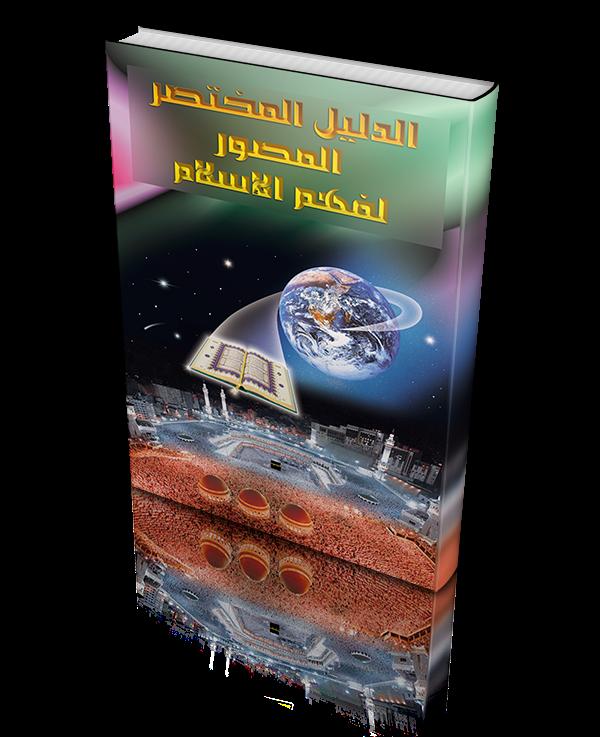 الدليل المصور الموجز لفهم الإسلام بكثير من اللغات العالمية