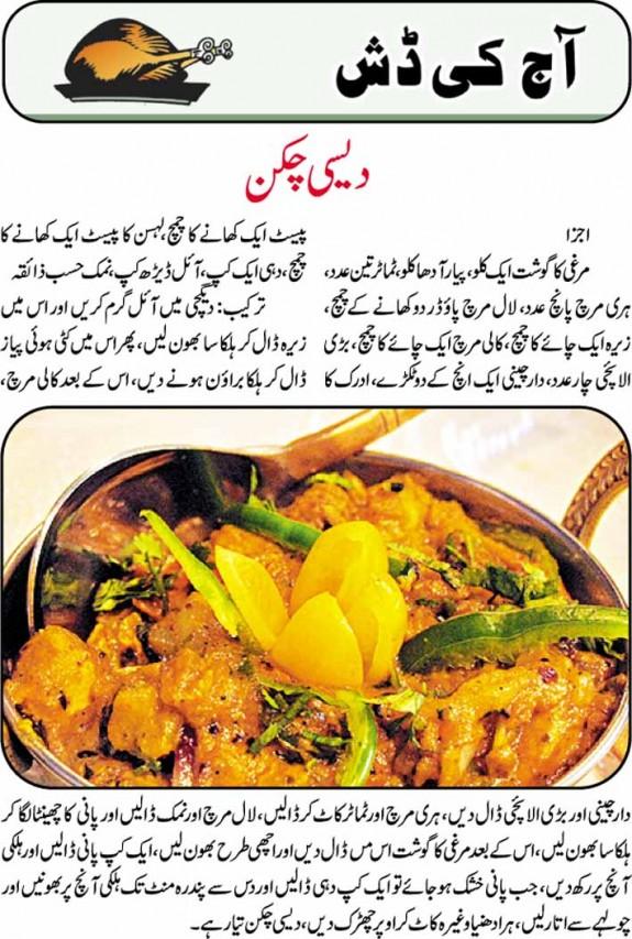 Desi chicken recipe in urdu recipes desi chicken recipe in urdu forumfinder Gallery