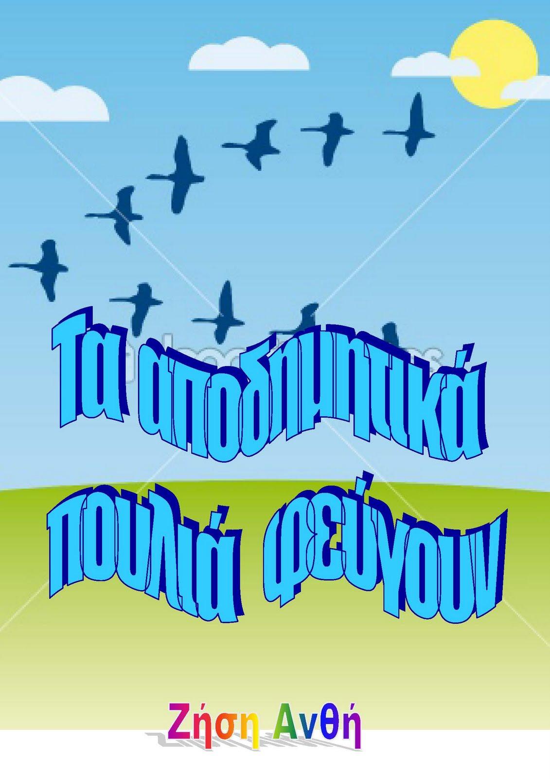 Τα αποδημητικά πουλιά φεύγουν