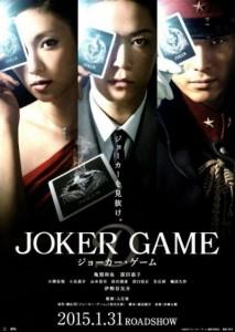 JOKER GAME (2015) BLURAY + SUBTITLE