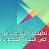 تحميل تطبيقات الأندرويد من Play Store في البلدان المحجوب فيها