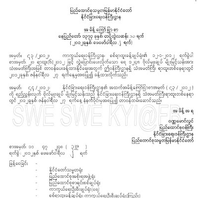 Burmese Embassy General – စစ္တပ္က ဗုိလ္မွဴးခ်ဳပ္တဦးကုိ ႏုိင္ငံျခားေရးဌာနပုိ႔ျပီး သံအမတ္ႀကီးတာ၀န္ယူခုိင္း