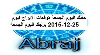 حظك اليوم الجمعة توقعات الابراج ليوم 25-12-2015 برجك اليوم الجمعة