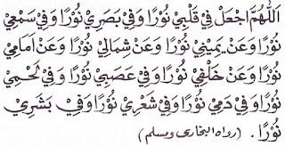 Doa waktu berangkat dari rumah ke masjid
