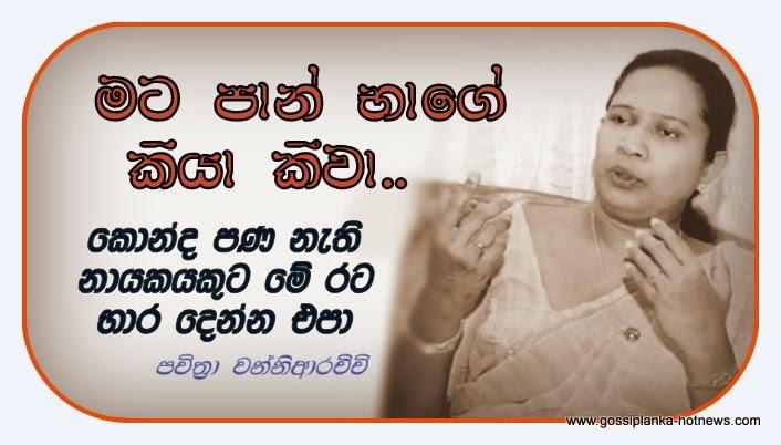 http://www.gossiplanka-hotnews.com/2014/07/pavithra-talk-about-her-school-nicknames.html