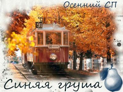 Осенний СП