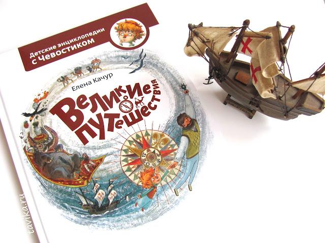 """занятие географией для детей по книге """"Великие путешествия"""""""