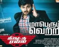 Thiruttu Rail 2015 Tamil Movie Watch Online