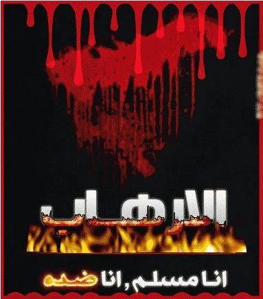شعر ضد الارهاب 2015