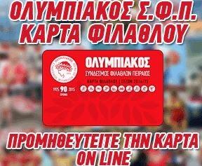 Καρτα Φιλαθλου Ολυμπιακου