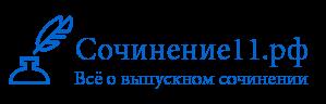 Итоговое сочинение 2017- 2018