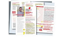 Φυλλάδιο - κάλεσμα στη «Λαϊκή Συσπείρωση» Αττικής