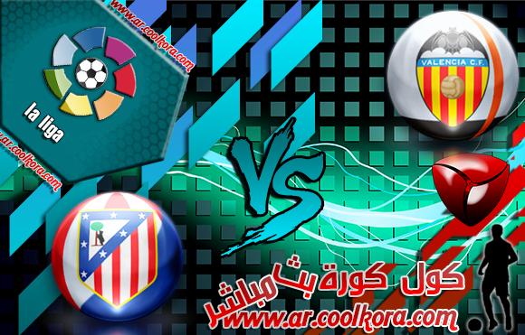 مشاهدة مباراة فالنسيا وأتلتيكو مدريد 27-4-2014 بث مباشر علي بي أن سبورت مجانا Valencia vs Atletico Madrid