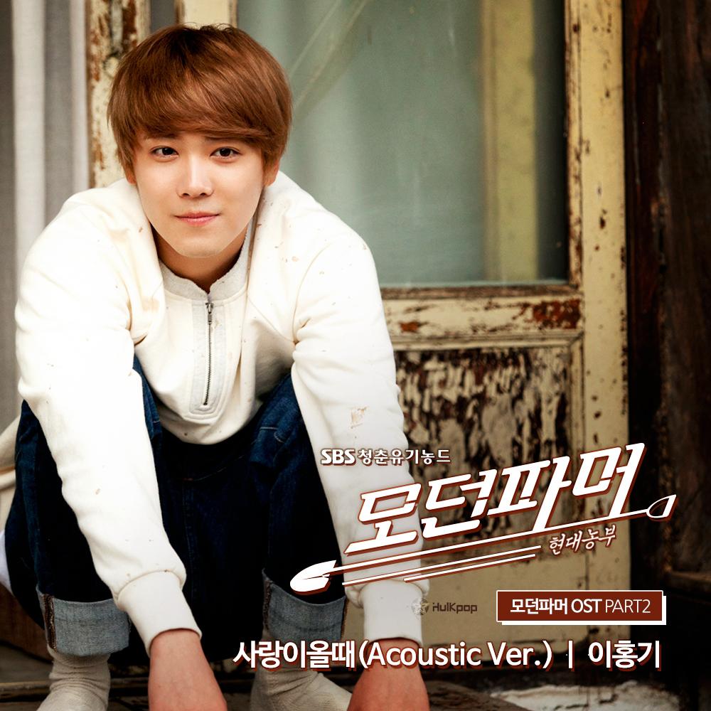 [Single] Lee Hong Gi – Modern Farmer OST Part 2