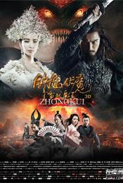 Zhongkui Snow Girl and the Dark Crystal จงขุย ศึกเทพฤทธิ์พิชิตมาร