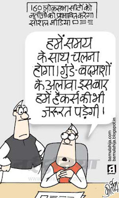 social media cartoon, facebook cartons, twitter, indian political cartoon, election 2014 cartoons