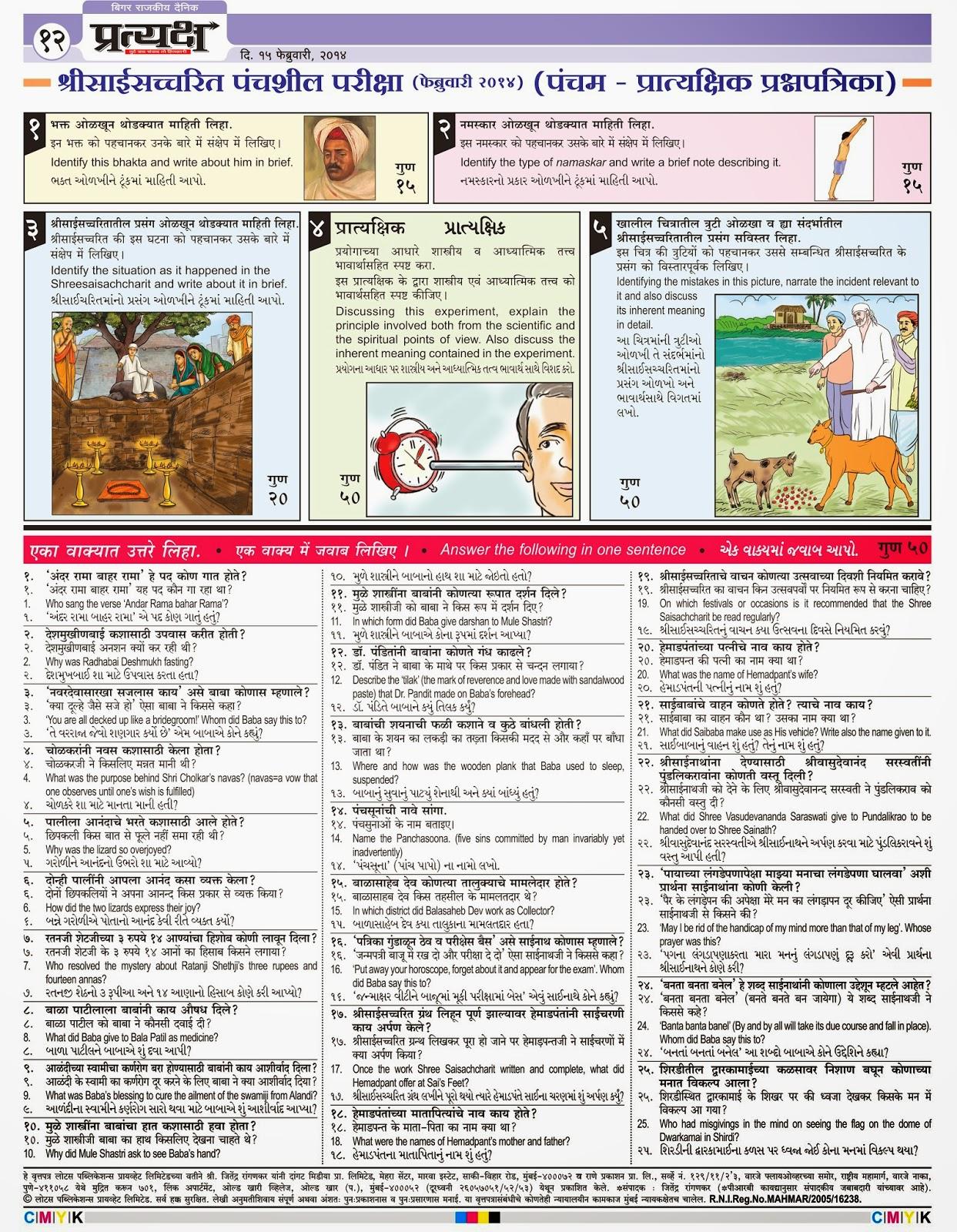 Sai Satcharitra Panchashil Exam Paper Feb 2014