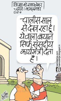 kamalnath cartoon, congress cartoon, parliament, bjp cartoon, indian political cartoon