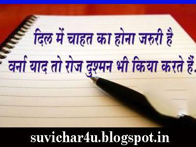 Dil men chahat ka hona jaroori hai warna yaad to roj dushman bhi kiya karate hain.
