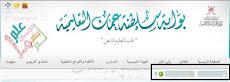 بوابة سلطنة عمان التعليمية
