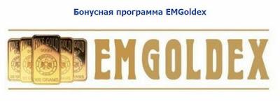 Бонусная программа EMGoldex - способ зарабатывать с компанией