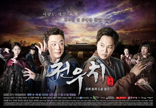 Download K-Drama Jeon Woo Chi Episode 22