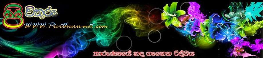 www.Pivithuru.net  ලංකාවේ ජනප්රියම වෙබ් අඩවිය ...
