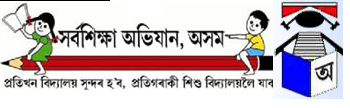SSA Assam recruitment 2014 www.ssaassam.gov.in Block Resource Person jobs vacancies