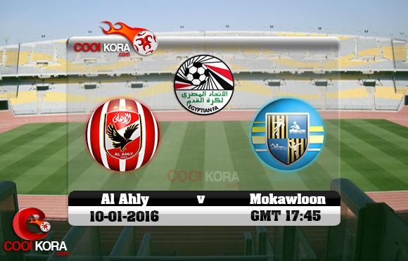 مشاهدة مباراة الأهلي والمقاولون اليوم 10-1-2016 في الدوري المصري