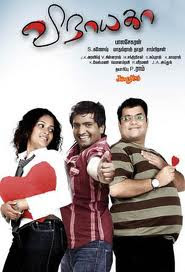 Vinayaka (2012) - Tamil Movie