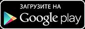 https://play.google.com/store/apps/details?id=com.andromo.dev882.app256751&hl=ru