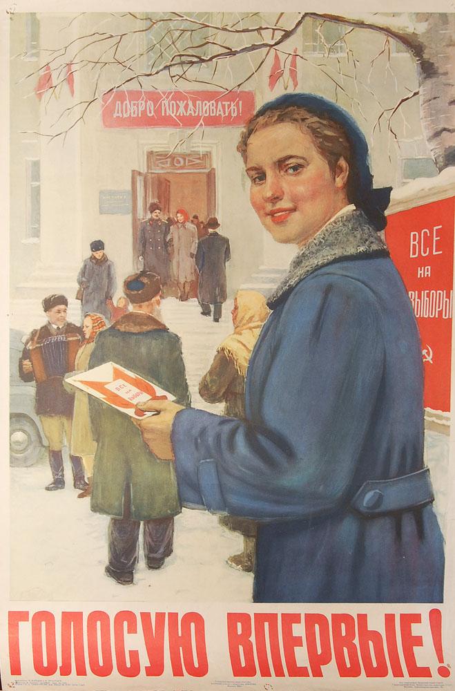 Открытки из советских плакатов