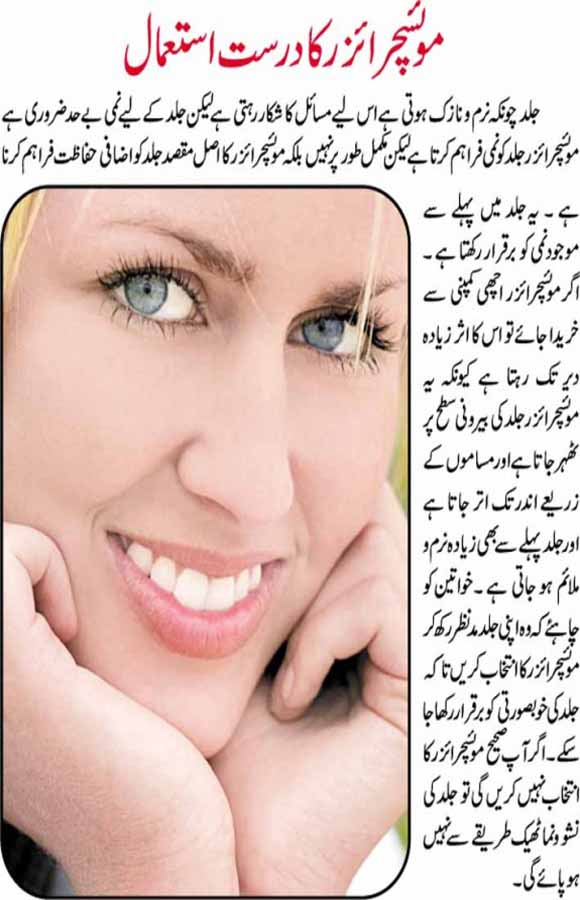 skin care tips for women in urdu