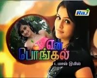 Actress Remya Nambeesan Interivew – Raj Tv Pongal Special Program Show 15-01-2014