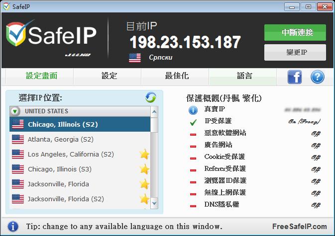 免費自動更換IP軟體推薦:SafeIP 安裝版下載(中文版)