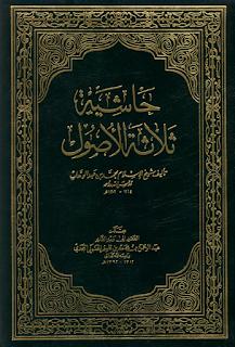 حمل كتاب حاشية الثلاثة أصول -  محمد بن عبد الوهاب