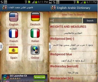 حمل تطبيق أندرويد قاموس أطلس متعدد اللغات