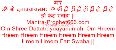 Dattatreya Mantra for infusing the Laxmi Prapti Hetu Yantra