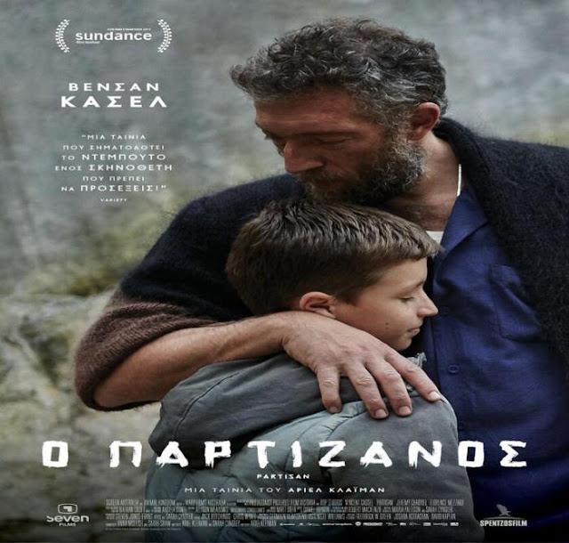 Partisan / Ο παρτιζάνος (2015) ταινιες online seires xrysoi greek subs