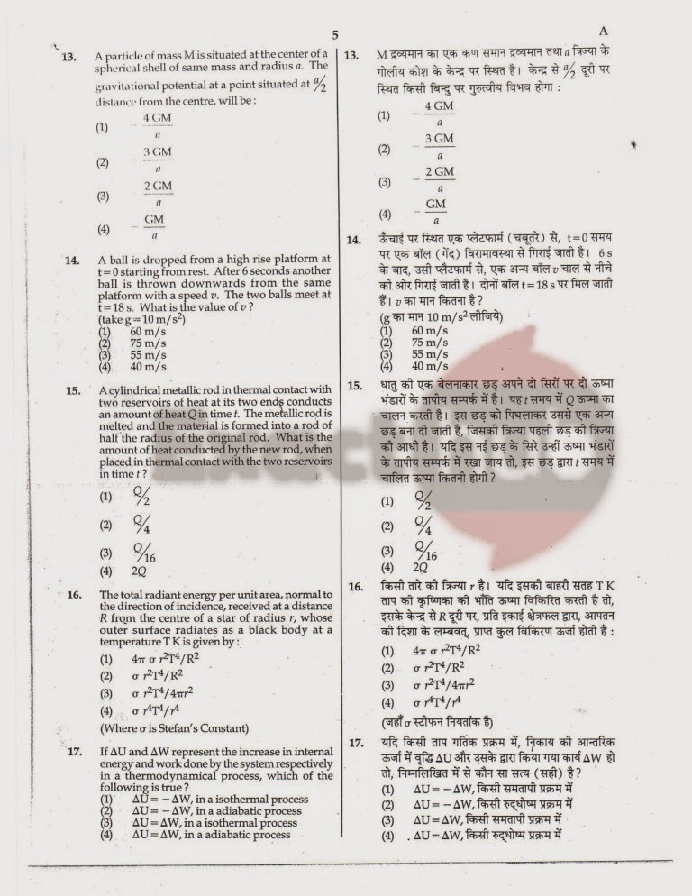 AIPMT 2010 Exam Question Paper Page 05