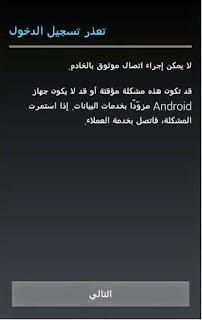 حل مشكلة عدم تسجيل الدخول في Google Play