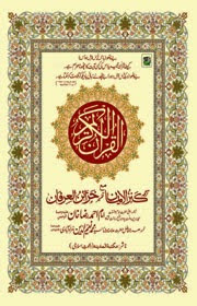 Kinz-ul-Eman Islamic Book